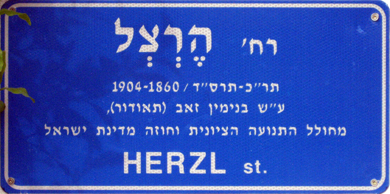 new herzl sign tel aviv cropped